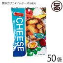 珍品堂 贅沢カフェタイムチーズ 6個入×50P 沖縄 土産 定番 菓子 人気 チーズ ちんすこう 送料無料