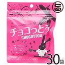 ショッピング琉球 バレンタイン 琉球黒糖 チョコっとう。 40g×30袋 沖縄イチオシ 土産人気 チョコレート 黒糖 菓子 送料無料