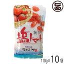 沖縄美健販売 塩トマト 110g×10P