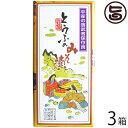 たけうち とうふのみそ漬け 箱入×3箱 熊本県 九州 復興支援 健康管理 健康食品 平家の時代からの保存食 条件付き送料無料