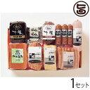 ショッピングs.h ギフト 十勝ローストビーフ&ベーコン8点詰合せ 北海道 人気 贅沢 ご褒美 豚肉 条件付き送料無料