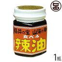 ショッピング食べるラー油 越前三國湊屋 食べる辣油 100g×1瓶 福井県 土産 人気 食べるラー油 甘エビの香ばしさ・甘さが特徴 送料無料