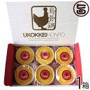 烏骨鶏本舗 烏骨鶏エッグタルト 6個入 岐阜県 土産 人気 貴重で濃厚な烏骨鶏卵使用 条件付き送料無料