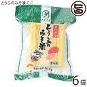 たけうち とうふのみそ漬 ミニ 冷蔵×6袋 熊本県 九州 復興支援 健康管理 自然派食品 和製チーズ 条件付き送料無料