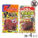 あさひ 黒豚ジャーキー & 島豚ジャーキー 2種セット×4セット 沖縄 人気 定番 土産 珍味 おつまみ 送料無料