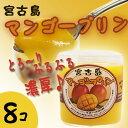 Sweets - マンゴープリン 82g×6個 送料無料 沖縄 宮古島 人気 スイーツ