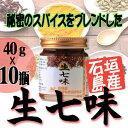 生七味 40g×10瓶 送料無料 沖縄 人気 定番 土産 島唐辛子