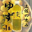 土佐の恵み ゆずドリンク (濃縮タイプ) 1L×1本 送料無料 高知県 四国 フルーツ 人気