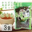 ドクダミ茶 100g×3袋 沖縄 土産 健康茶 人気 条件付き送料無料