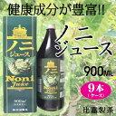 ノニジュース 900ml×9本(1ケース) 送料無料 沖縄 土産 ドリンク 健康管理