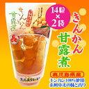 きんかん甘露煮 スタンドパック 14粒×2袋 条件付き送料無料 鹿児島県 九州 人気