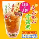 きんかん甘露煮 スタンドパック 14粒×3袋 条件付き送料無料 鹿児島県 九州 人気