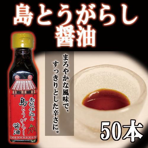 島とうがらし 醤油 120ml×50本 送料無料 沖縄 土産 珍しい
