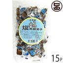 塩黒糖菓子 200g×15袋 条件付き送料無料 沖縄 人気 定番 土産 お菓子 黒砂糖
