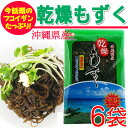 乾燥もずく 10g×6袋 送料無料 沖縄 土産 定番 人気 保存