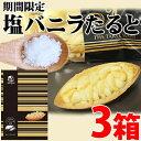 期間限定 塩バニラたると 6個入×3箱 送料無料 沖縄 土産 定番 人気