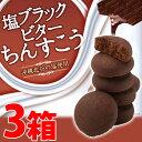 塩ブラックビター ちんすこう 21個入×3箱 送料無料 沖縄 土産 定番 人気 クリスマス お菓子