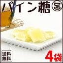 パイン糖 (加工) 180g×4袋 送料無料 沖縄 人気 土産 定番 お菓子