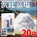 浜比嘉塩 100g×20P 送料無料 沖縄 100%海水塩 粗塩 まろやか お土産 定番 調味料 万能酵母液