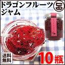 ドラゴンフルーツジャム 110g 10瓶 送料無料 沖縄 フルーツ 南国 野菜 お土産 手土産 人気 ジャム パン ヨーグルト お菓子づくり