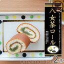 ショッピング米 ギフト (大箱)八女茶ロール 2本 条件付 熊本 九州 名物 お土産 和菓子 ケーキ 人気 条件付き送料無料