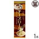 (大箱)チーズロール 1本 条件付送料無料 熊本 九州 名物 お土産 和菓子 ケーキ 人気