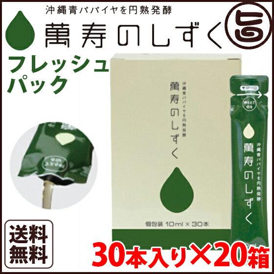萬寿のしずく フレッシュパック 1ケース(30個×20箱入) 送料無料 沖縄 ドリンク 青パパイヤ ノンカロリー ミネラル 健康管理