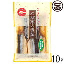 マルトヨ食品 さんまゆず胡椒 5切れ入り×10P 宮城 土産 人気 柚子コショウの効いた煮魚 惣菜 おかず 骨まで丸ごと食べられる 手軽にカルシウム 条件付き送料無料