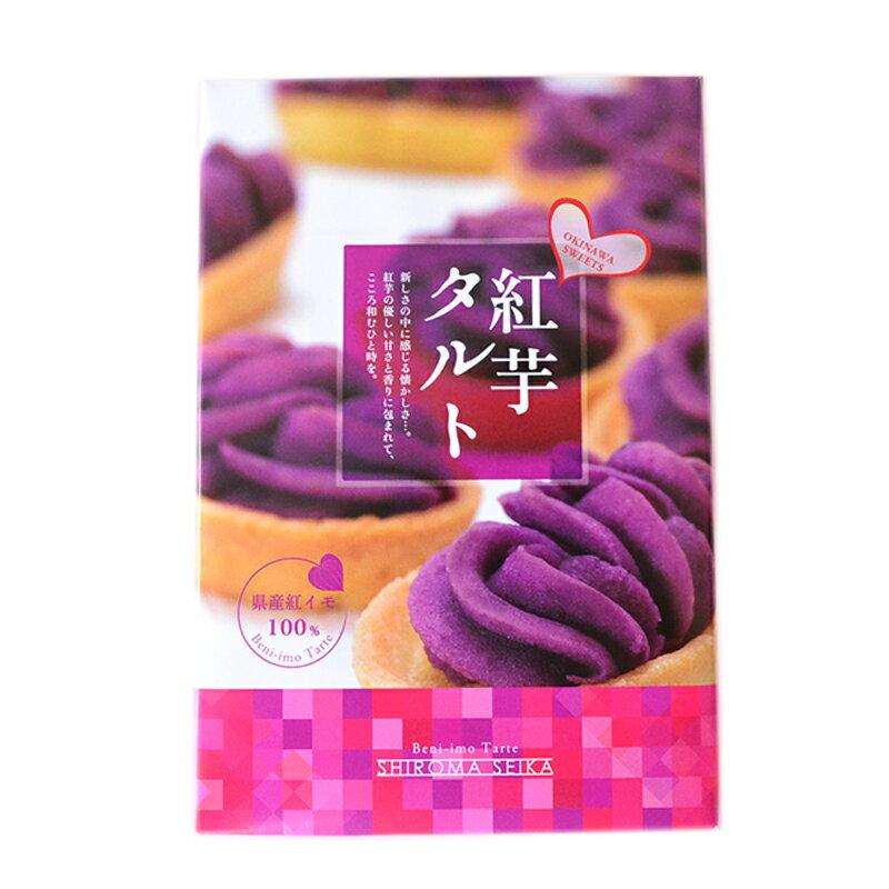 紅芋タルト小箱 5個入り ×1箱 送料無料 沖...の紹介画像3