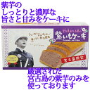 宮古島まもる君の紫いもケーキ 1本入り×1箱 送料無料 沖縄 宮古島 人気 スイーツ