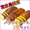 紫いもケーキ&バナナケーキ&マンゴーパウンドケーキ 各1本入り×各1箱 送料無料 沖縄 宮古島 人気 スイーツ
