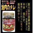 食べる焼肉のタレ スタミナ 110g×3本 送料無料 福井県 調味料 人気 タレ