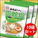 藤原製麺 北海道ラーメン函館塩×1ケース(全10袋)