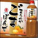 【送料無料】ヒガシマル まろやかごまぽん酢1L×1ケース(全6本)