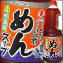 【送料無料】ヒガシマル めんスープ4倍濃縮ハンディペット1.8L×1ケース(全6本)