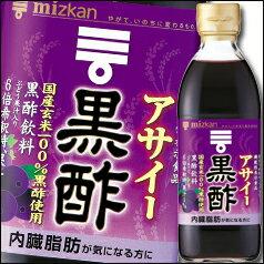 【送料無料】ミツカン アサイー黒酢(6倍希釈)500ml×2ケース(全12本)