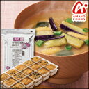 アマノフーズ 業務用 減塩なす汁 SN-30 30食入×1袋【天野実業】【AMANO】【フリーズド