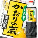 【送料無料】ミツカン かおりの蔵ペットボトル1L×1ケース(全8本)【1000ml】【mizkan】【業務用】