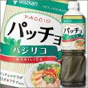 【送料無料】ミツカン パッチョ バジリコペットボトル1L×1ケース(全8本)