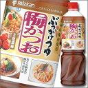 【送料無料】ミツカン ぶっかけつゆ 梅かつおペットボトル1100g×1ケース(全8本)