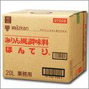 ミツカン ほんてり(みりん風調味料)20Lキュービーテナー×1本【mizkan】【業務用】