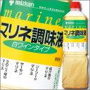 ミツカン マリネ調味液 白ワインタイプペットボトル1L×1ケース(全8本)
