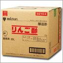【送料無料】ミツカン りんご酢20Lキュービーテナー×1本【mizkan】【業務用】