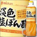【送料無料】ミツカン 淡色(うすいろ)塩ぽん酢ペットボトル1L×1ケース(全8本)【1000ml】【mizkan】【業務用】