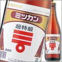 ★500円クーポン付★ミツカン 超特級 びん 1.8L×1ケース(全6本)
