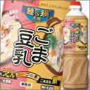 【送料無料】ミツカン 麺&鍋大陸 ごま豆乳スープの素ペットボトル1150g×1ケース(全8本)