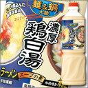 【送料無料】ミツカン 麺&鍋大陸 濃厚鶏白湯スープの素ペットボトル1110g×1ケース(全8本)【mizkan】【業務用】
