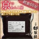 《京のあんこ屋》京都・都製餡 小豆あん1kg×1袋【1000g】