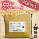 京都・都製餡 白いんげん豆こしあん1kg×3袋セット