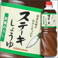 【送料無料】キッコーマン ステーキしょうゆ 和風おろしペットボトル1130g×1ケース(全6本)